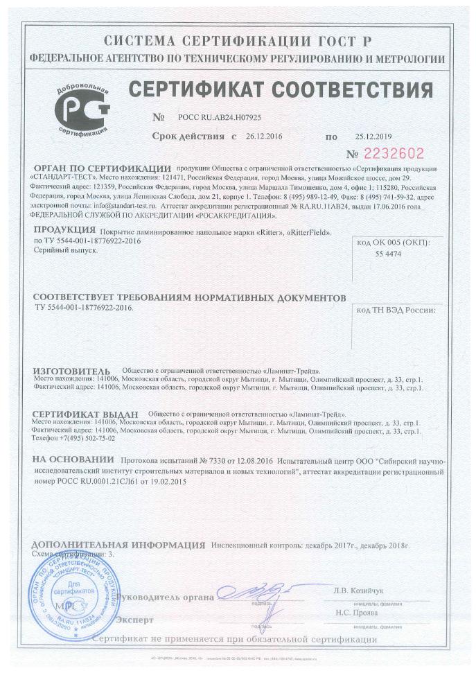Сертификат соответствия (ГОСТ Р)