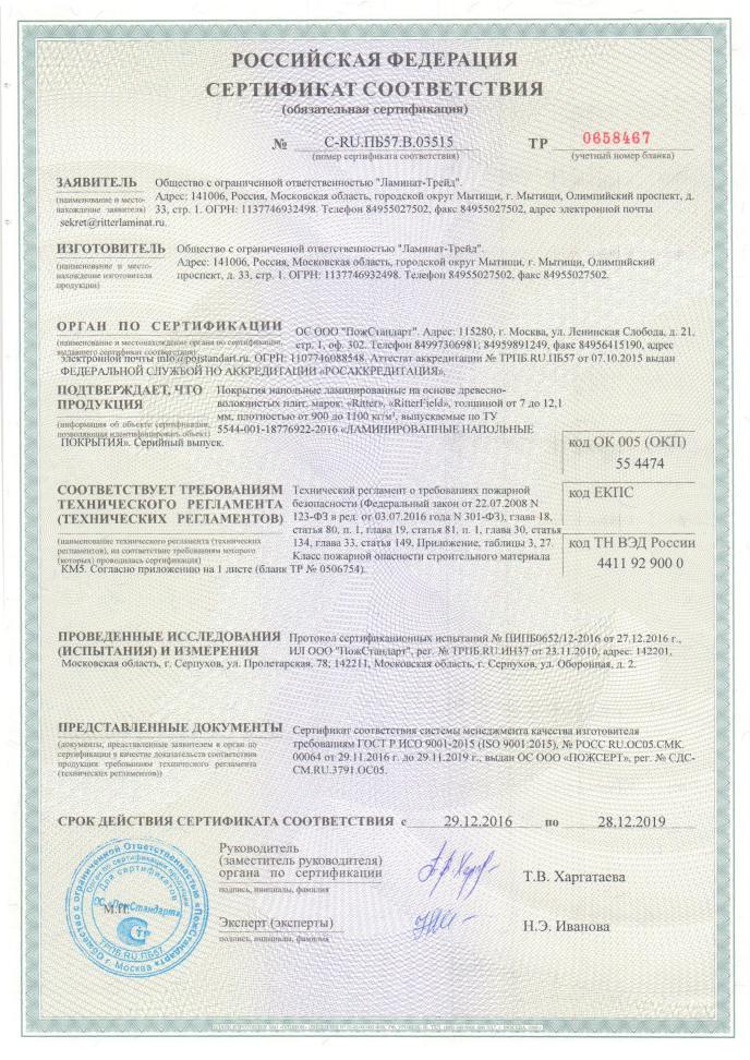Сертификат соответствия (обязательная сертификация)